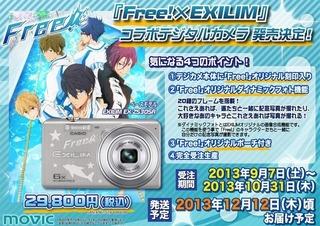 Free! デジカメ.jpg
